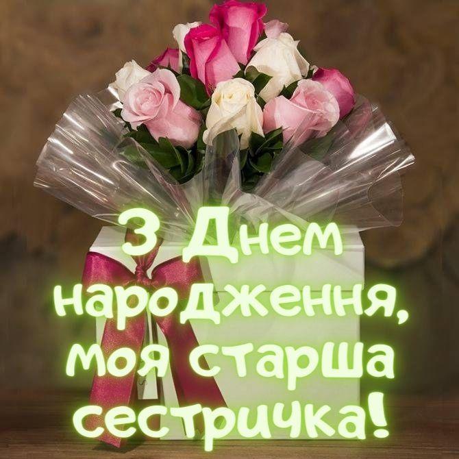 Привітання з Днем народження старшій сестрі: проза, вірші, картинки 6