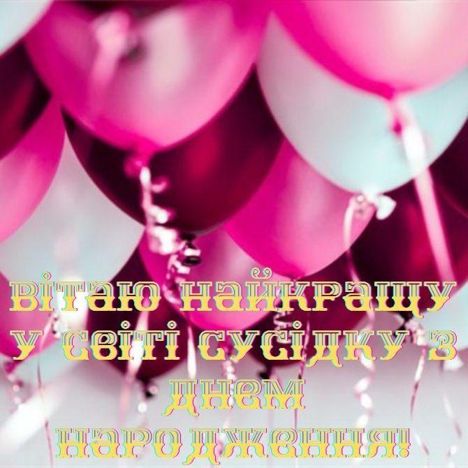 Привітання з Днем народження сусідці у віршах, прозі, картинках 2