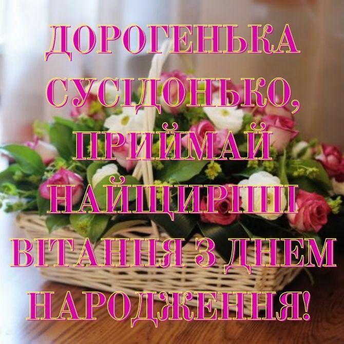 Привітання з Днем народження сусідці у віршах, прозі, картинках 3