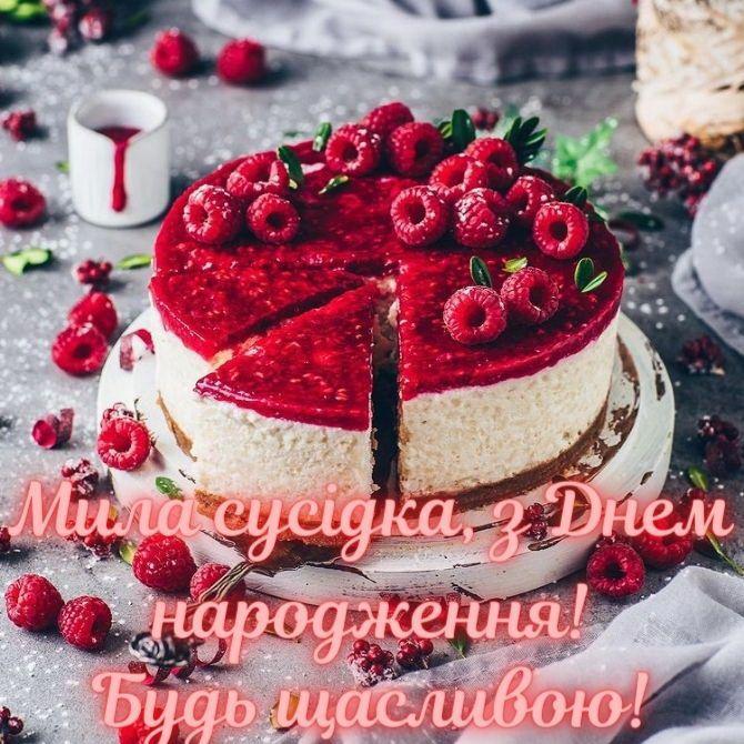 Привітання з Днем народження сусідці у віршах, прозі, картинках 4