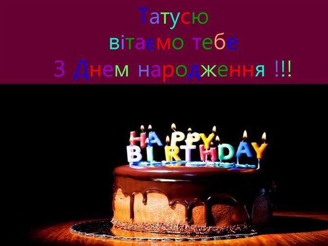 Привітання з Днем народження татові у віршах, прозі, картинках 3