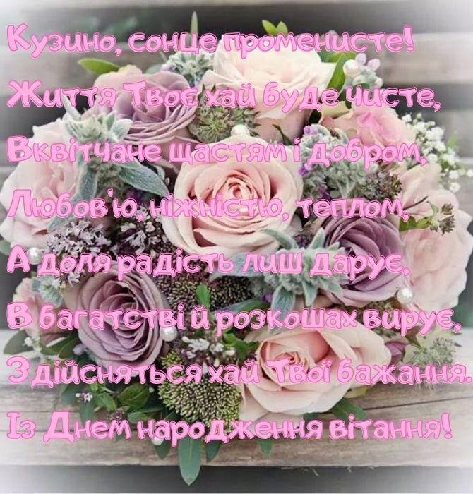 Привітання з днем народження двоюрідній сестрі в віршах, прозі, картинках 5