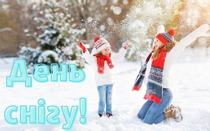 Всесвітній день снігу – круті привітання один одному 2
