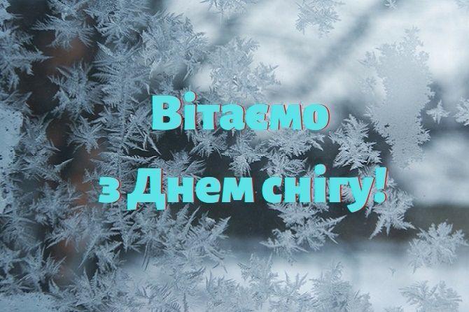 Всесвітній день снігу – круті привітання один одному 3