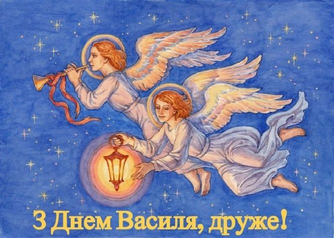 День Василя – красиві привітання зі святом 1
