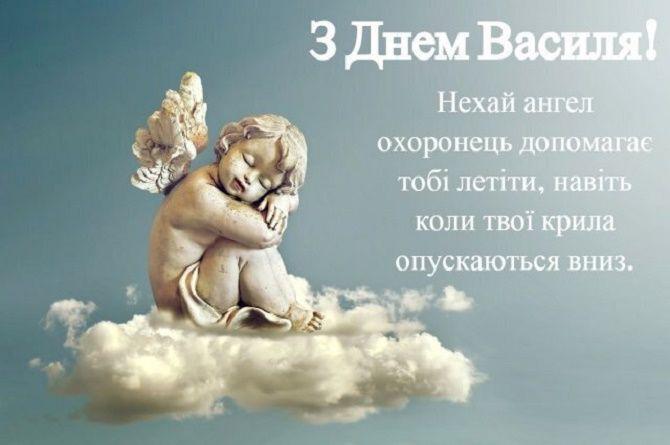 День Василя – красиві привітання зі святом 3