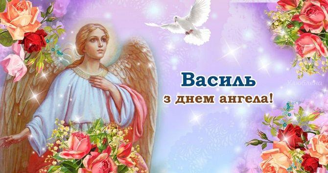 День Василя – красиві привітання зі святом 4