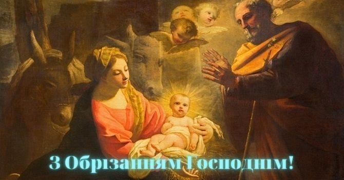 Обрізання Господнє – красиві і щиросердечні вітання 1