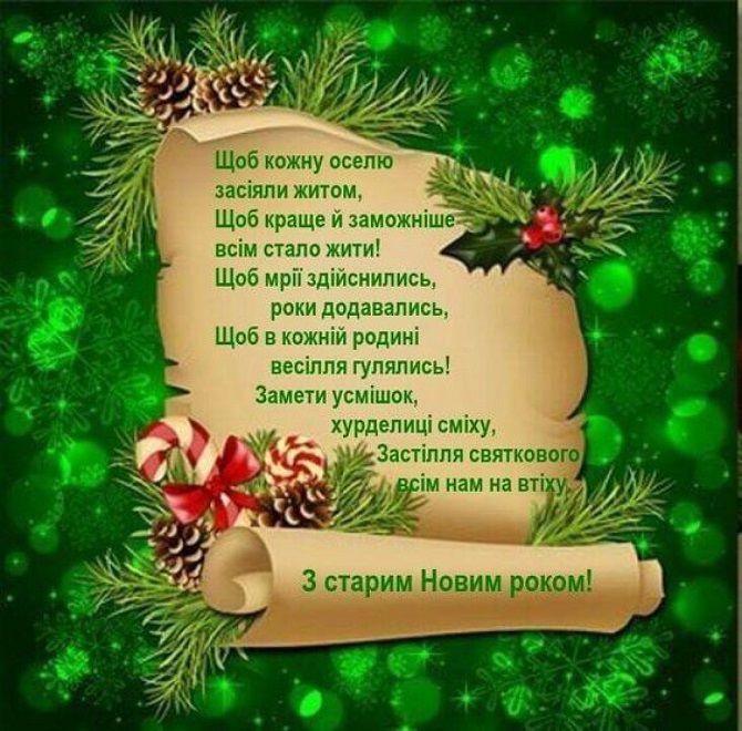 Красиві і прикольні привітаня зі старим Новим роком 1