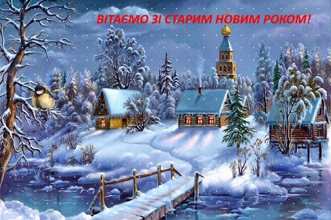 Красиві і прикольні привітаня зі старим Новим роком 2