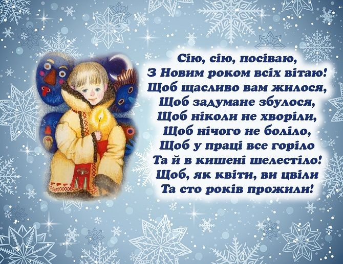 Красиві і прикольні привітаня зі старим Новим роком 4