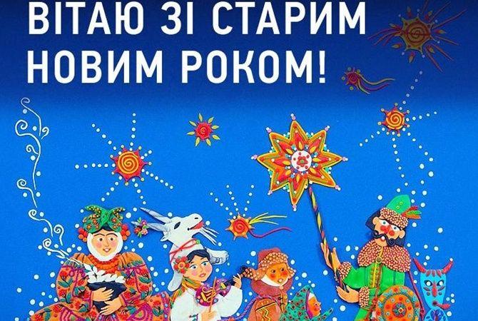 Красиві і прикольні привітаня зі старим Новим роком 5