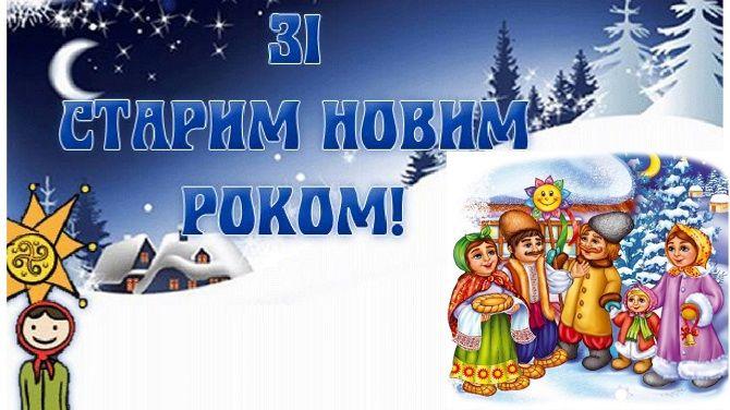 Красиві і прикольні привітаня зі старим Новим роком 6