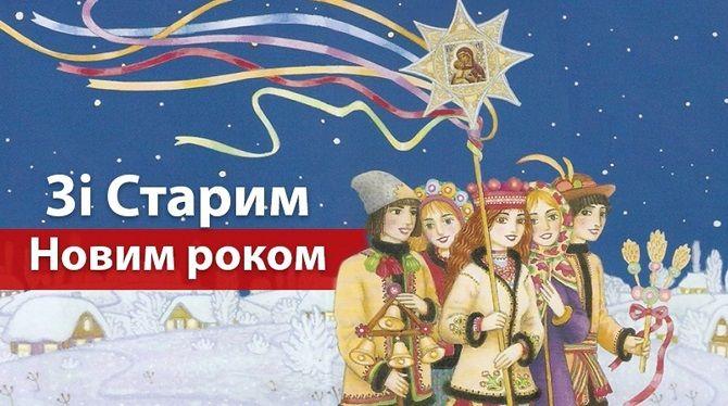 Красиві і прикольні привітаня зі старим Новим роком 7