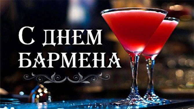 День бармена: поздравления барменов с их праздником 1