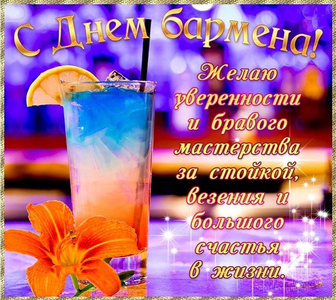 День бармена: поздравления барменов с их праздником 2