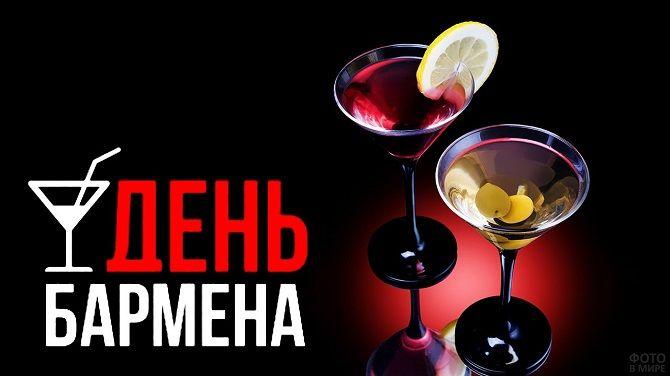 День бармена: поздравления барменов с их праздником 5