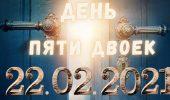 День п'яти двійок: що говорила Ванга про дату 22.02.2021?