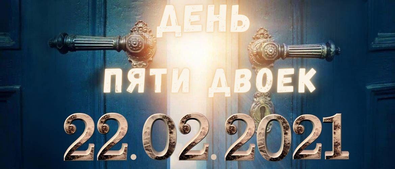 День пяти двоек: что говорила Ванга о дате 22.02.2021?
