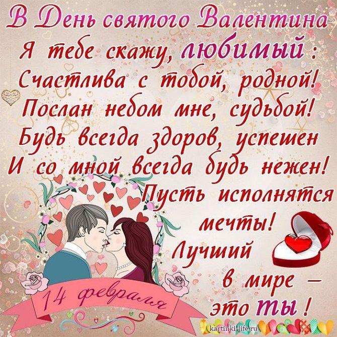 Поздравления в Валентинов день для любимого мужчины 1