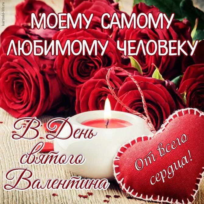 Поздравления в Валентинов день для любимого мужчины 2