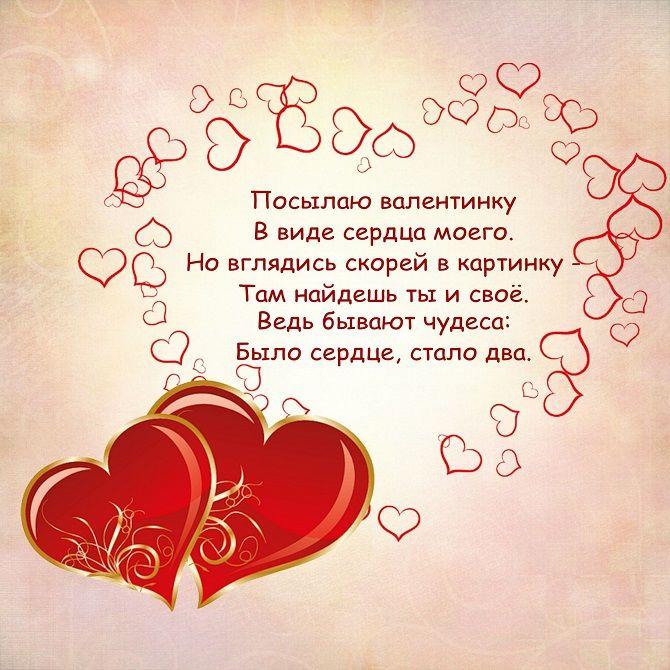 Поздравления в Валентинов день для любимого мужчины 3