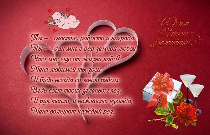 Поздравления в Валентинов день для любимого мужчины 4