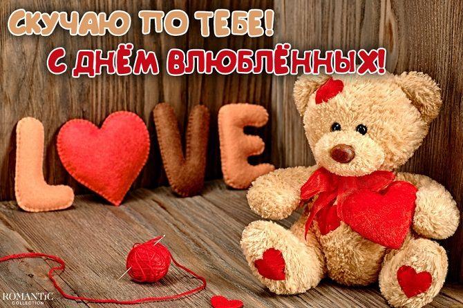 Поздравления в Валентинов день для любимого мужчины 5