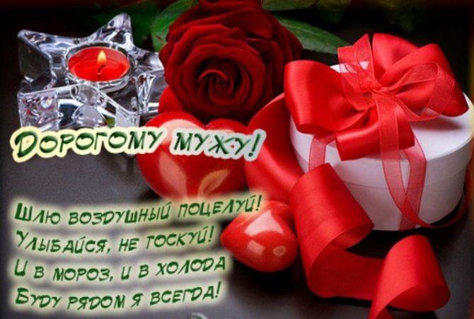 Поздравления в Валентинов день для любимого мужчины 6
