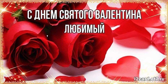 Поздравления в Валентинов день для любимого мужчины 7