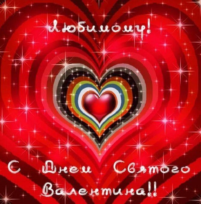Поздравления в Валентинов день для любимого мужчины 8