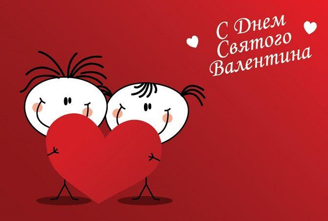 День святого Валентина: нежные и романтичные поздравления 1