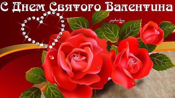 День святого Валентина: нежные и романтичные поздравления 2