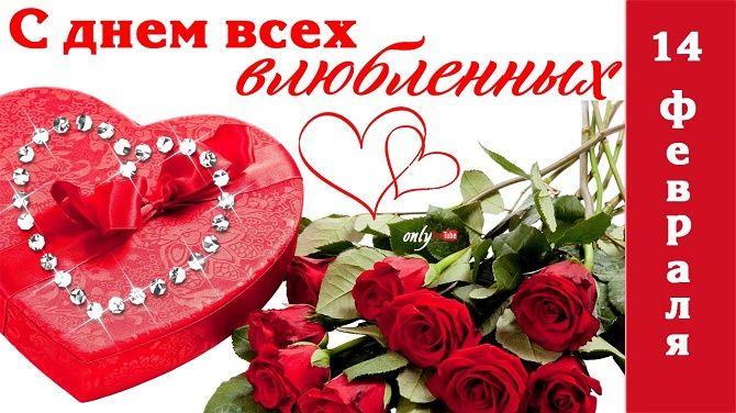 День святого Валентина: нежные и романтичные поздравления 3