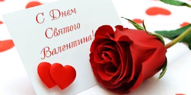День святого Валентина: нежные и романтичные поздравления 6