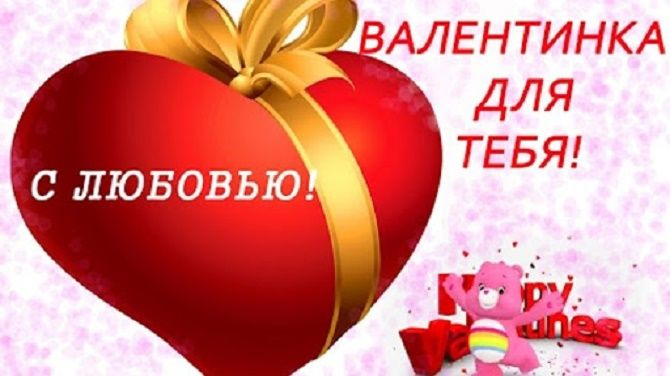 День святого Валентина: нежные и романтичные поздравления 7