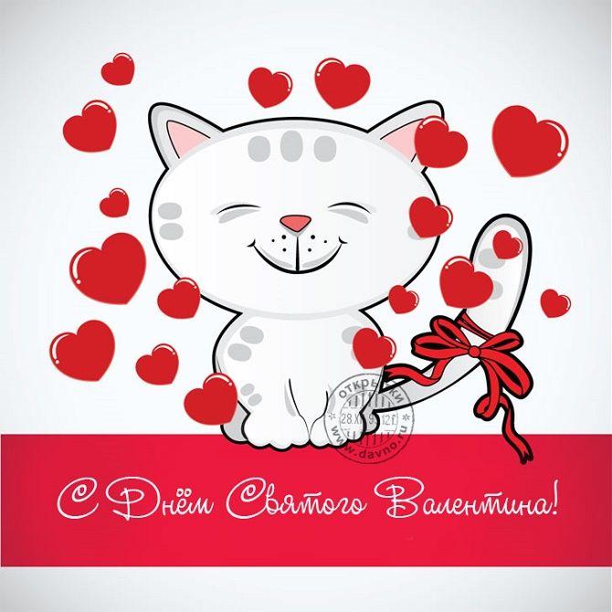 День святого Валентина: нежные и романтичные поздравления 8