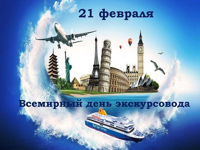 Всемирный день экскурсовода – поздравления с праздником 1