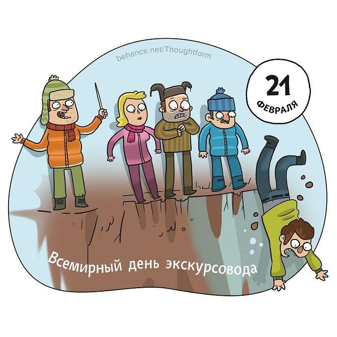 Всемирный день экскурсовода – поздравления с праздником 4