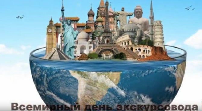 Всемирный день экскурсовода – поздравления с праздником 5