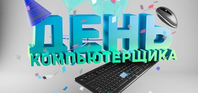 Всемирный день компьютерщика – лучшие поздравления 1