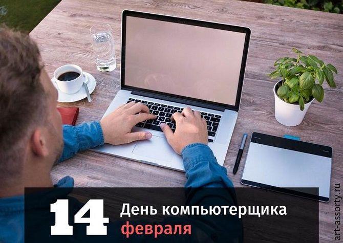 Всемирный день компьютерщика – лучшие поздравления 2