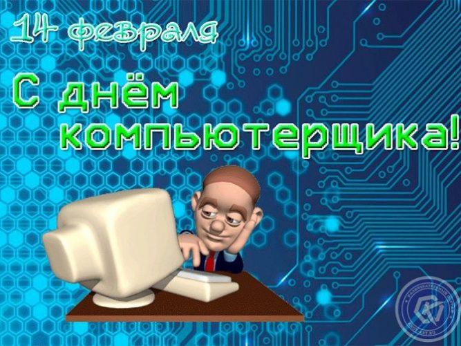 Всемирный день компьютерщика – лучшие поздравления 3