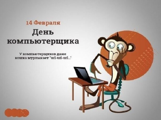 Всемирный день компьютерщика – лучшие поздравления 4