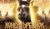 Російське фентезі «Коник-Горбоконик»: казковий блокбастер за твором Петра Єршова