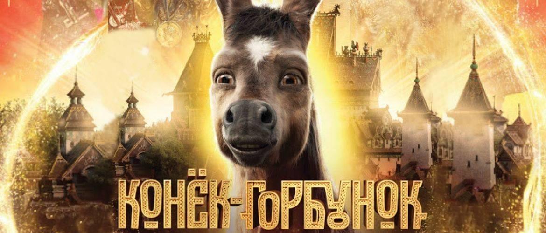Русское фэнтези «Конёк-Горбунок»: сказочный блокбастер по произведению Петра Ершова