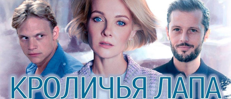 Російсько-бельгійська драма «Кроляча лапа»: любов двох різних світів
