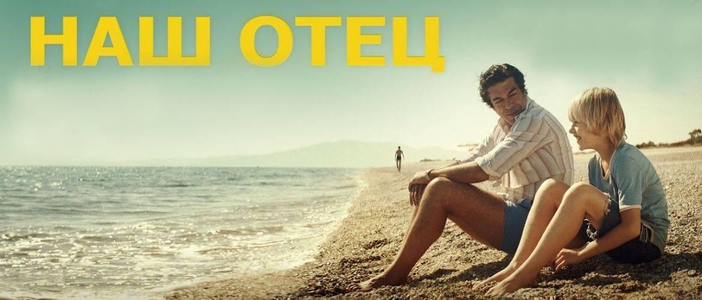 Італійський фільм «Наш батько» – володар премії Венеціанського кінофестивалю