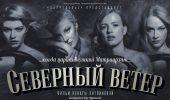 «Северный ветер» – драматический фильм Ренаты Литвиновой