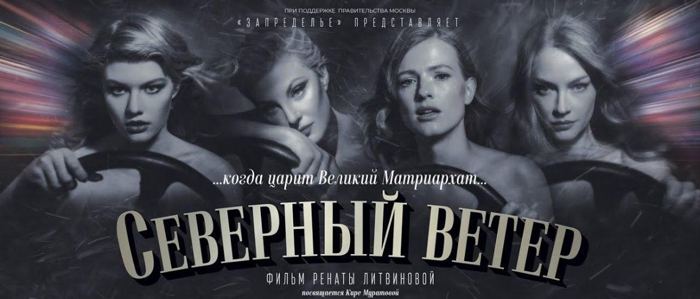 «Північний вітер» – драматичний фільм Ренати Литвинової